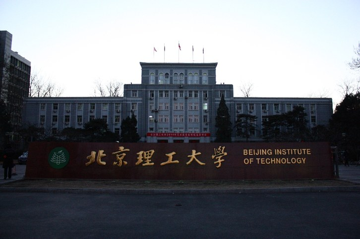 Beijing Institute of Technology - East Gate_resized.jpg